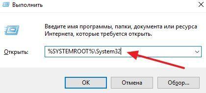 открытие папки System32 через окно Выполнить