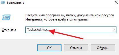 выполнение команды Taskschd.msc