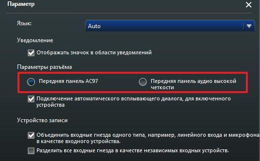 AC97 и HD Audio в настройках звуковой карты