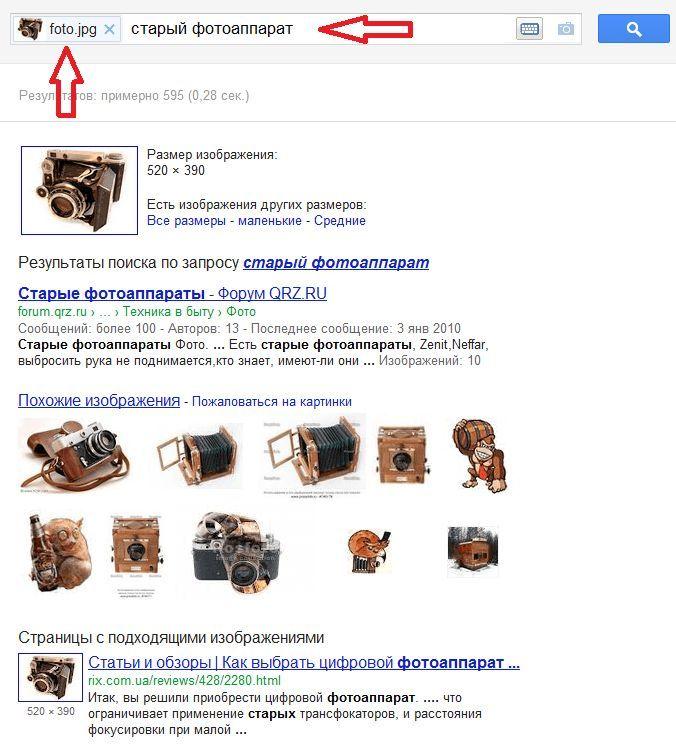 Поиск по картинке в Google