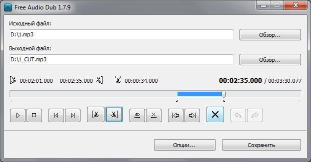 Программа для нарезки музыки: free audio dub