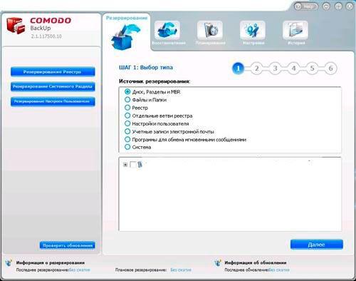 Программа для резервного копирования Comodo BackUp