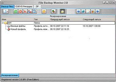 Программа для резервного копирования File Backup Watcher Free