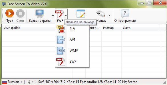 Программа для записи видео с экрана: Free Screen To Video
