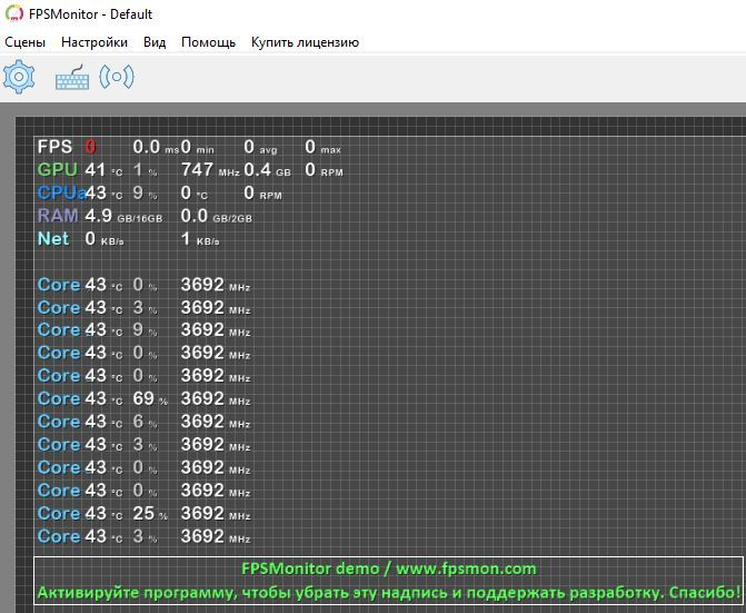 настройки FPS monitor