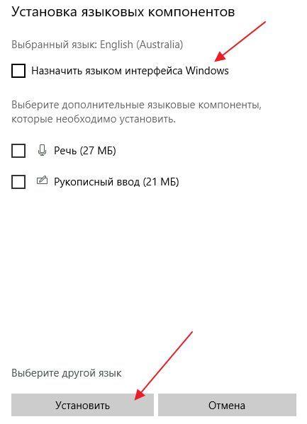 настройки нового языка в Windows 10