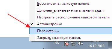 параметры раскладки клавиатуры в Windows 7