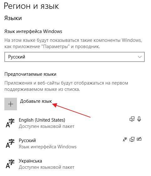 добавить раскладку клавиатуры в Windows 10