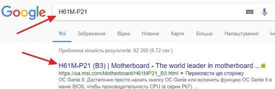 поиск материнской платы в Google