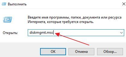 выполнение команды diskmgmt.msc