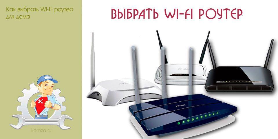 выбрать, wi-fi, роутер, дома