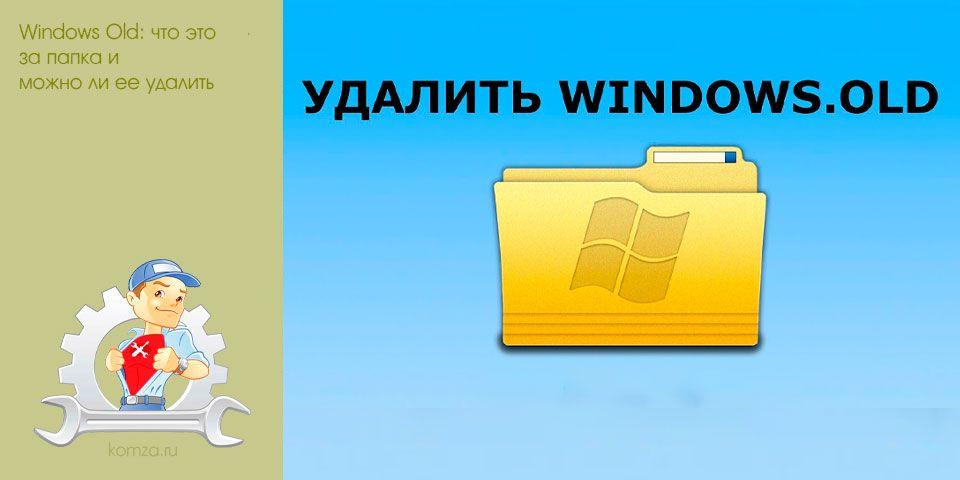 windows, папка, можно, удалить
