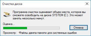 система анализирует системный диск