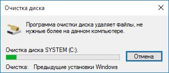 процесс удаления windows old