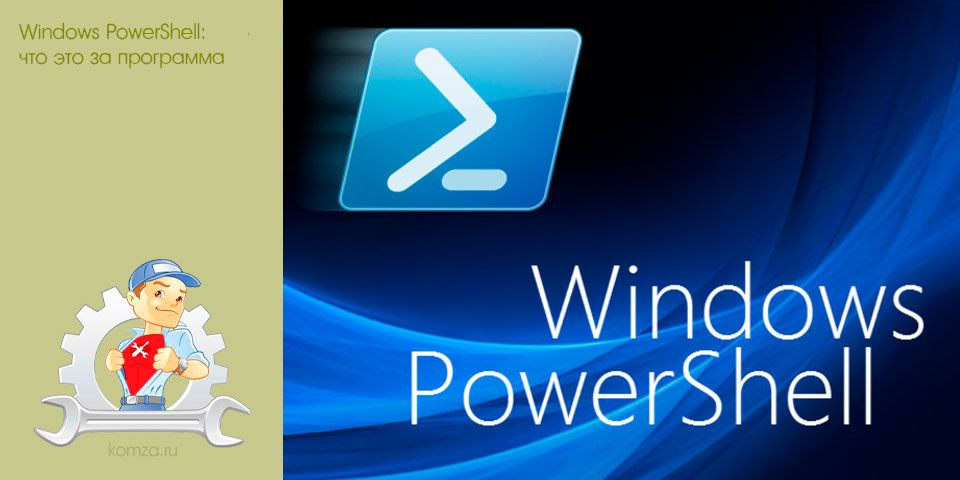 windows, powershell, программа
