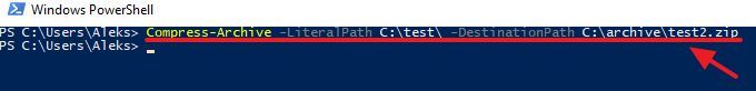 архивация через Windows PowerShell