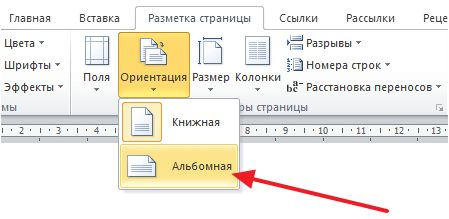 изменение ориентации страниц