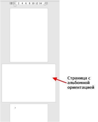 конечный результат изменения ориентации страниц