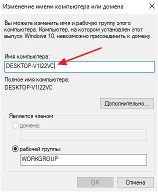 изменение имени компьютера в Windows 10