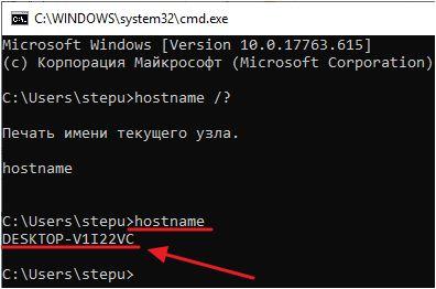 имя компьютера в командной строке