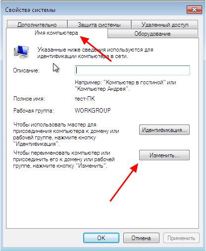 кнопка Изменить на вкладке Имя компьютера
