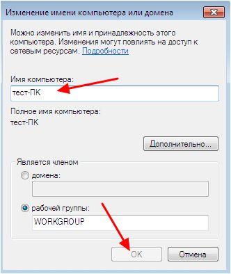 изменение имени компьютера в Windows 7