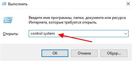 выполнение команды control system