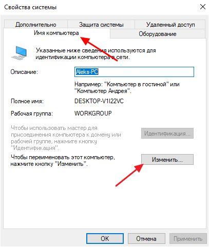 вкладка Имя компьютера и кнопка Изменить