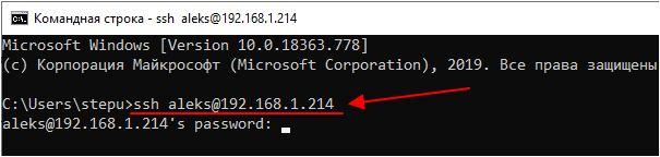 подключение по ssh в Windows 10