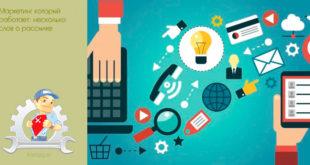 Маркетинг который работает: несколько слов о рассылке