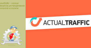 ActualTraffic – каталог ресурсов для продвижения аккаунтов в соцсетях