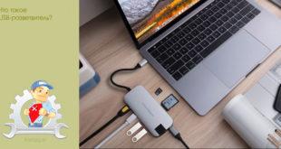Что такое USB-разветвитель