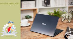 Как выбрать ноутбук ASUS