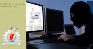 Как добиться анонимности компьютера в сети