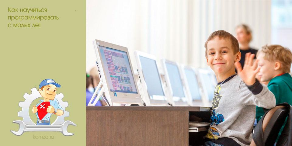 Как научиться программировать с малых лет