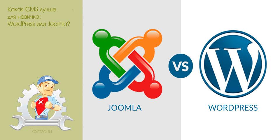 Какая CMS лучше WordPress или Joomla