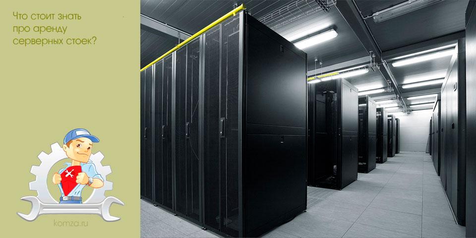 Что такое серверная стойка