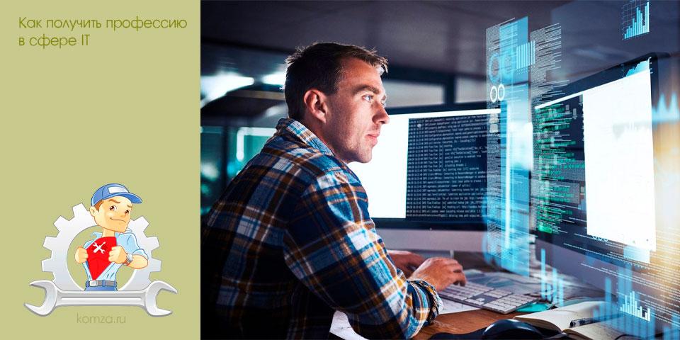 Как получить профессию в сфере IT