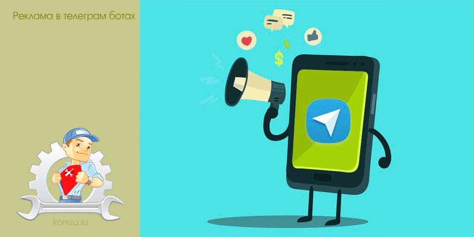 Реклама в телеграм ботах